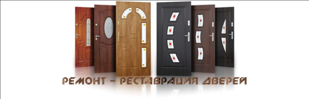 Ремонт дверей в Москве.Реставрация дверей в Москвве.