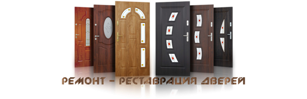 Ремонт дверей.Реставрация дверей.Ремонт межкомнатных дверей.Реставрация межкомнатных дверей.